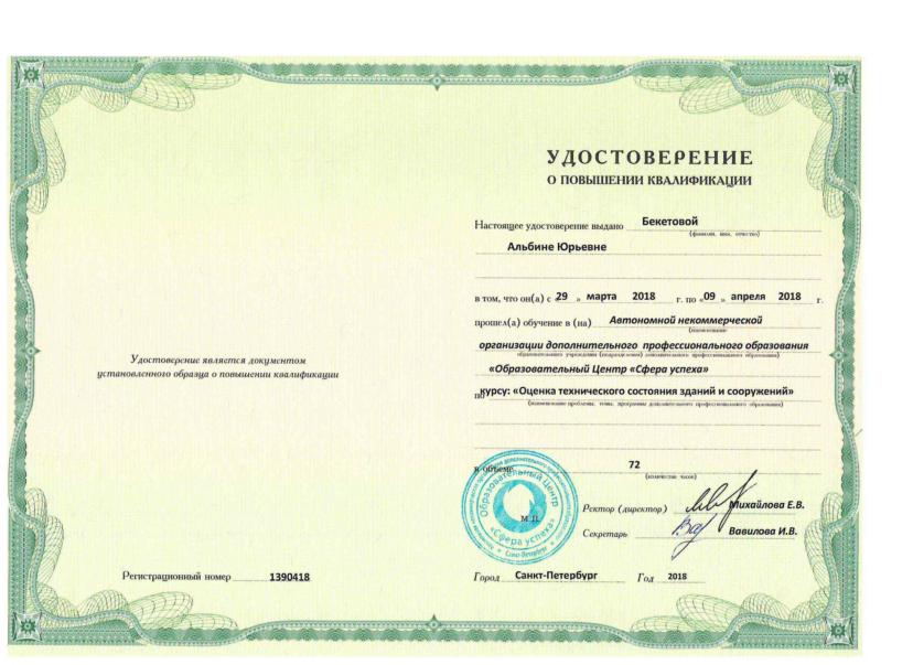 сертификат оценка состояний зданий и сооружений